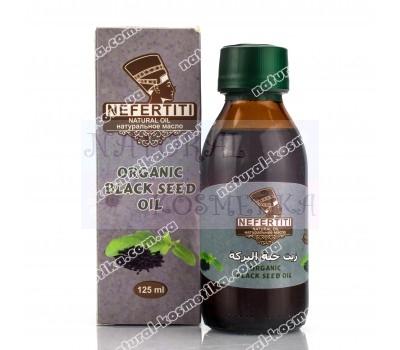 Органическое масло черного тмина холодного отжима Нефертити / Organic Black Seed Oil / Nefertiti / 125мл